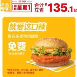 i麦当小程序嗨购星期一领券,免费吃青花椒鸡腿堡