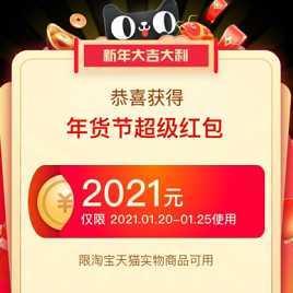 2021淘宝年货节,每天3次抽2021元超级红包