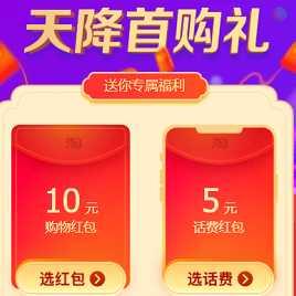 淘宝首购用户专属,免费领10元红包/5元话费