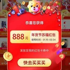 苏宁天天领苏福红包,最高888元无门槛红包