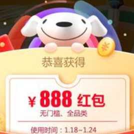 京东2021年年货节,每天抢888元无门槛京享红包