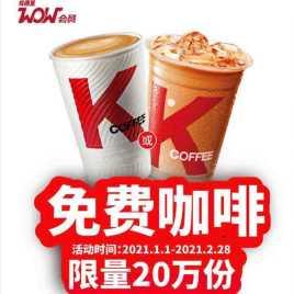 免费领肯德基中杯拿铁咖啡一杯,限量20万份