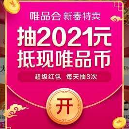 唯品会年货节,每天抽3次最高送2021元唯品币