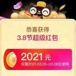 天猫38节超级红包活动,每天抽最高2021元红包