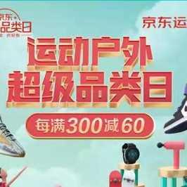 京东运动户外超级品类日,每满300减60元,领券满499减100元