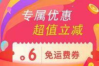京东专属优惠超值立减,免费领6元京东免邮券