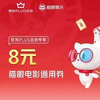 京东PLUS会员用户,免费领8元猫眼电影通用券