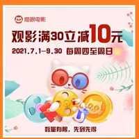 中国银行X猫眼电影,猫眼电影满30立减10元