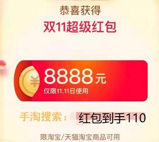 天猫淘宝双11派发超级红包,每天抽8888元红包
